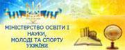 Міністерство освіти і науки, молоді та спорту України